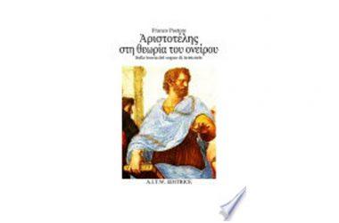 Sulla teoria del sogno di Aristotele di Franco Pastore